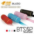 LEPA 利豹 360度 藍牙無線喇叭 BTS02 黑/藍/紅/粉紅