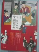 【書寶二手書T3/歷史_HBW】吃一場有趣的宋朝飯局_李開周