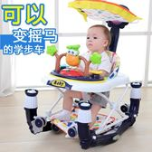 嬰兒童寶寶學步車6/7-18個月多功能防側翻手推可坐帶音樂搖馬車HRYC {優惠兩天}