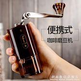 手搖磨豆機迷便攜咖啡粉碎機手動手工家用水清洗單品手沖研磨器 WD科炫數位