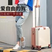 行李箱 女旅行男小型小號輕便18寸20密碼登機拉桿箱子網紅ins - 歐美韓熱銷