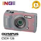 【映象攝影】OLYMPUS CSCH-126 TG-6 / TG-5 矽膠保護套 防滑
