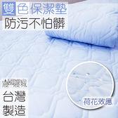 保潔墊 - 雙人加大(單品)藍色 [平鋪式 奈米防潑水 可機洗] 3層抗污 寢居樂 台灣製