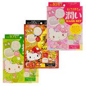 日本 LOOKS 面膜 (Hello Kitty限定版) 10枚入◆86小舖◆