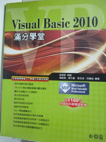 【書寶二手書T5/電腦_KIF】Visual Basic 2010滿分學堂_吳明哲