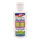 日本HADARIKI 酒精乾洗手 60m...