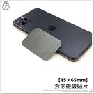 方形磁吸貼片 45×65MM 磁吸手機支架專用貼片 鏡面 手機 平板 金屬 磁吸貼片 黏貼式 車用支架貼片
