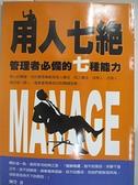 【書寶二手書T1/財經企管_HJQ】用人七絕:管理者必備的七種能力_劉瑩