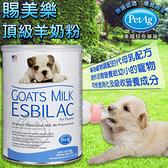 【培菓寵物48H出貨】美國貝克PetAg 賜美樂 頂級羊奶粉 150g/罐 A1201 (獸醫推薦 幼犬貓 低過敏)