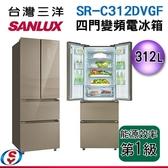 【新莊信源】 312公升【SANLUX台灣三洋】四門下冷凍雙抽屜變頻電冰箱SR-C312DVGF/SRC312DVGF