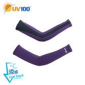 UV100 防曬 抗UV-涼感彈力透氣單車袖套-女