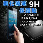 E68精品館 0.3mm 9H鋼化 平板 Ipad 234 Air Air2 mini 23 強化玻璃 鋼化玻璃 防爆膜 保護貼 保護膜 保貼