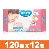 【奈森克林】嬰兒純水柔濕巾/濕紙巾120抽(超值12包入)