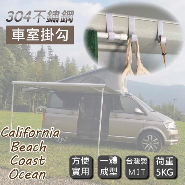 ※【套餐組】專用款 California Beach Coast Ocean露營車 不銹鋼車室掛勾+30-45cm伸縮桿 橫桿 T5 T6 T6.1 台製