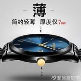 手錶 超薄時尚潮流機械精鋼帶石英表手表簡約男士腕表學生防水男表 宜品居家