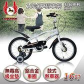 《飛馬》16吋打氣專利童車-白(516-02)