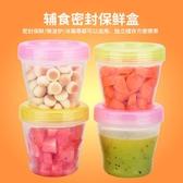 寶寶輔食盒外出迷你便攜密封兒童冷凍儲存保鮮兒童餐具零食收納箱