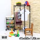 【居家cheaper】45X60X120CM雙層單桿吊衣架組-鎖管(無布套),烤漆/波浪架/收納架/衣櫥架/衣架