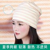 有機彩棉坐月子帽子夏季薄款孕婦產後用品純棉防風頭巾春秋套頭帽     西城故事
