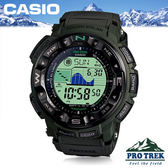 CASIO手錶專賣店 卡西歐 PRO TREK登山錶 PRG-250B-3DR 礦物玻璃 防水200M 藍綠背光 太陽能錶
