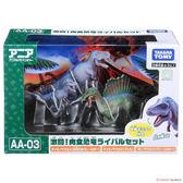 《 ANIA 多美動物園  》AA-03 棘龍與暴龍對戰場景組╭★ JOYBUS玩具百貨