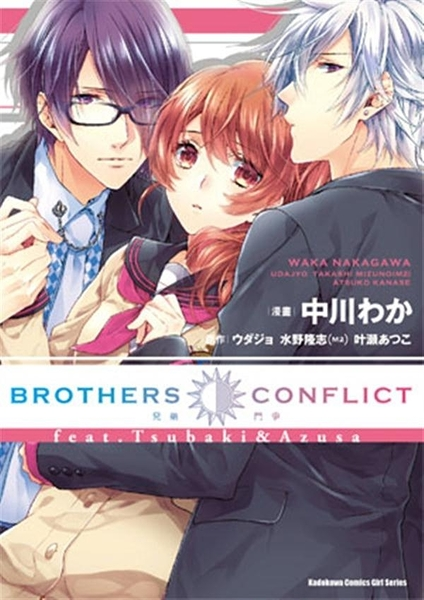 (二手書)BROTHERS CONFLICT feat.Tsubaki&Azusa