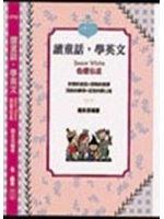 二手書博民逛書店 《讀童話,學英文(SNOW WHITE白雪公主)》 R2Y ISBN:9579646805│趙永芬