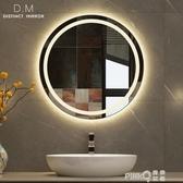 北歐洗手衛生間壁掛LED發光燈鏡圓形帶燈廁所鏡子智能防霧浴室鏡CY (pink Q 時尚女裝)