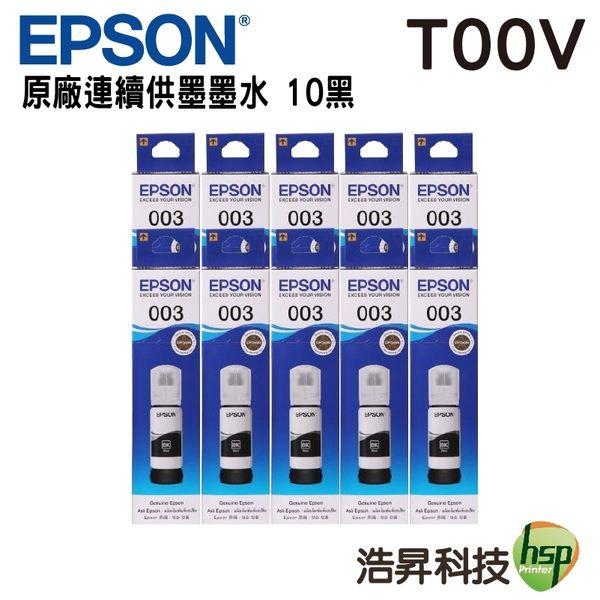 【十黑】EPSON T00V100 T00V 黑色 原廠盒裝填充墨水 適用L1110 L3110 L3116 L3150 L5190 L5196