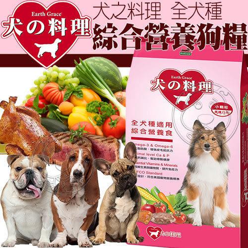 【zoo寵物商城】EarthGrace犬之料理》全犬種綜合營養狗糧小顆粒-18kg