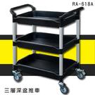 【推車嚴選】華塑 RA-618A  三層深盆推車 推車 工具車 運送 收納 餐車三層推車 餐廳 飯店