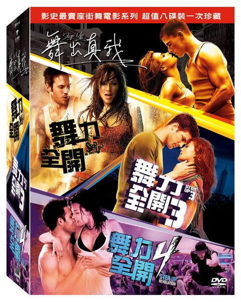 舞力全開1 - 4 套裝禮盒版 DVD  (購潮8)
