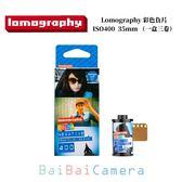 BAIBAICAMERA Lomography 彩色負片 ISO400 35mm (一盒三卷)f436c3