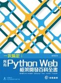 (二手書)一次搞定:所有Python Web框架開發百科全書 最完整Python Web框架,包括..