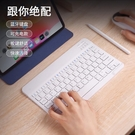 無線藍芽鍵盤可充電靜音超薄迷你適用蘋果ipad鍵盤電腦手機平板筆記本無線鍵盤滑鼠