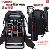 攝影背包 專業佳能尼康單眼相機包雙肩攝影包大容量多功能戶外防水防盜背包 1色