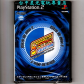 【PS2原版片 可刷卡】☆ 勁歌熱舞 STEPPING SELECTION ☆純日版全新品【出清特賣會】