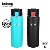 Dashiang  304真空雙層彈蓋瓶(500ml)【愛買】