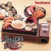 【日本 Iwatani岩谷】新網烤串燒磁式瓦斯烤爐 2.3kw『咖啡』烤肉架.烤肉.BBQ烤爐 CB-ABR-1