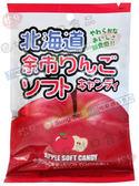 《松貝》北海道蘋果軟糖120g【4903303201050】cb3