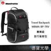 Manfrotto Travel Backpack MBMA-BP-TRV 專業級旅行後背包 正成總代理公司貨 相機包 首選攝影包