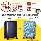 【中秋限定!買箱再送託運套】20吋行李箱 T62 特托堡斯Turtlbox旅行箱 登機箱