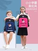 書包小學生一二年級三四輕便兒童減負護脊超輕女童男童定制印logoATF  享購
