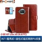 【默肯國際】IN7瘋馬紋 小米10T Lite 5G (6.67吋) 錢包式 磁扣側掀PU皮套 手機皮套保護殼