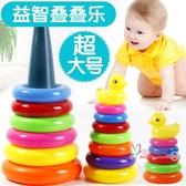 疊疊樂 兒童益智彩虹塔玩具疊疊樂疊疊高七彩套圈圈層層疊早教疊疊杯