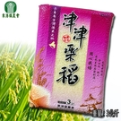 東港鎮農會-津津樂稻3公斤