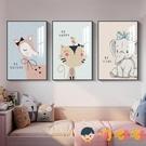 兒童房裝飾畫男女孩臥室床頭卡通動物掛畫簡約客廳壁畫【淘嘟嘟】