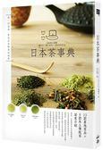 (二手書)日本茶事典:從一杯茶湯,看見日本極美的風景