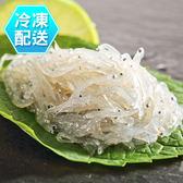 熟凍吻仔魚200g (輸入Yahoo88 滿888折88)冷凍配送[CO17060302]千御國際