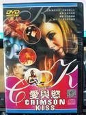 影音專賣店-C00-112-正版DVD-電影【愛與慾 限制級】-緯恩貝克 安妮亞歷山大